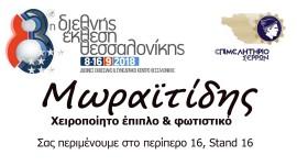 Πρόσκληση: 83η Διεθνής Έκθεση Θεσσαλονίκης